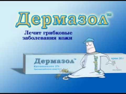 Видео о препарате Дермазол 2% крем 30г