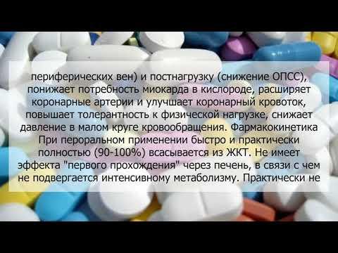 Видео о препарате Оликард капсулы ретард 40мг N50