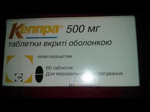 Видео о препарате Кеппра таблетки 500мг №50