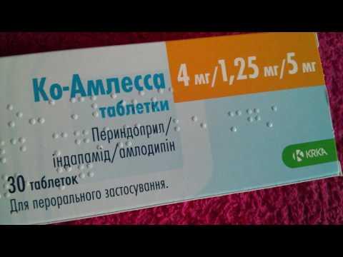 Видео о препарате Ко-Амлесса таблетки 8мг/2,5мг/10мг 30шт