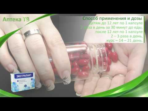 Видео о препарате Экстралакт капсулы N30