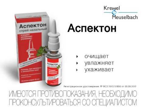 Видео о препарате Аспектон спрей назальный 20мл