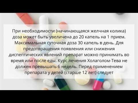 Видео о препарате Холагол фл, 30мл 3*10мл