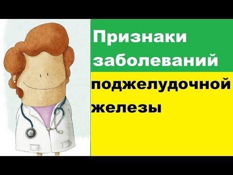 Видео о препарате Панкрен фитоконцентрат 30мл