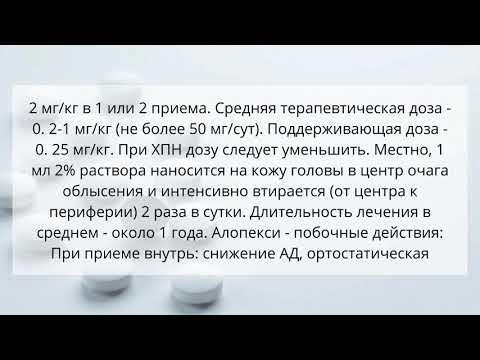 Видео о препарате Алопекси (Миноксидил) 5% фл. 60мл