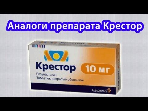 Видео о препарате Крестор таблетки 20мг №28