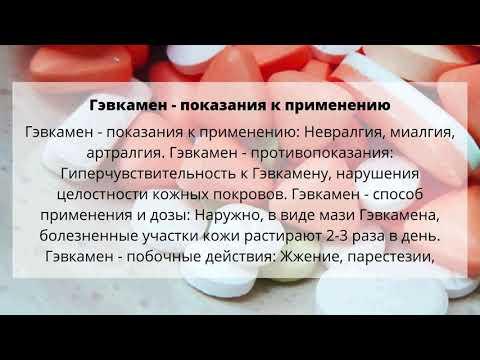 Видео о препарате Гевкамен мазь 40г