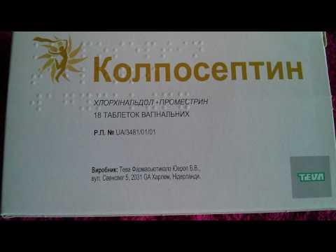 Видео о препарате Колпосептин (Проместрин и Хлорхинальдол) табл. ваг. N18