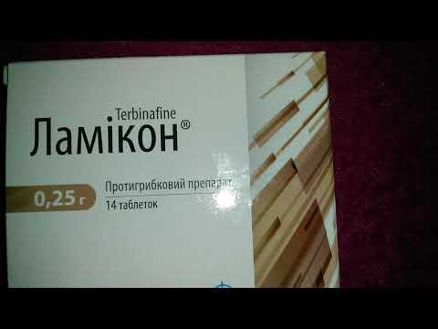 Видео о препарате Ламикон таблетки 0,25г №14