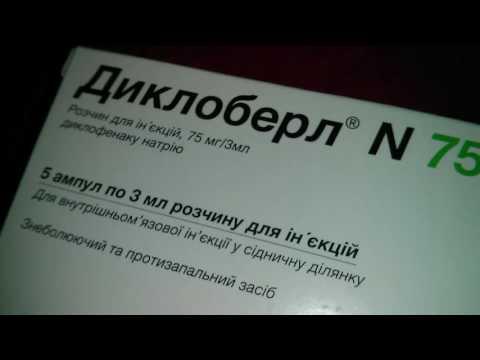 Видео о препарате Диклоберл (Диклофенак натрия) уколы ампулы 75 мг 3 мл №5