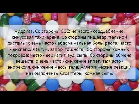 Видео о препарате Страттера капсулы 25мг №28 (28 штук)