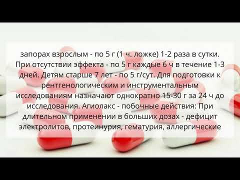 Видео о препарате Агиолакс Слабительное 100г