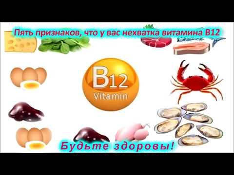 Видео о препарате Витамин В12 Ankermann Vital (Метилкобаламин) табл. 100мкг 50шт
