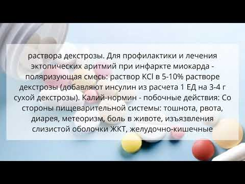 Видео о препарате Калий нормин таблетки 1г №30
