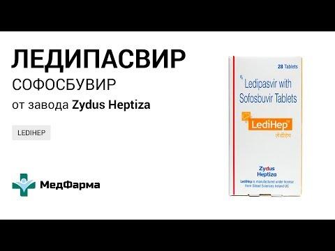 Видео о препарате Софосбувир   Ледипасвир Ledikast №28