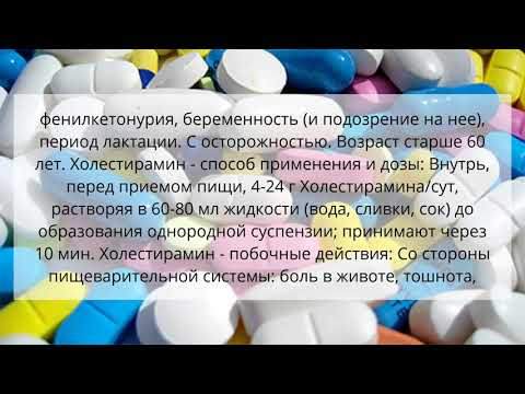 Видео о препарате Холестирамин Германия №100 (Ратиофарм)