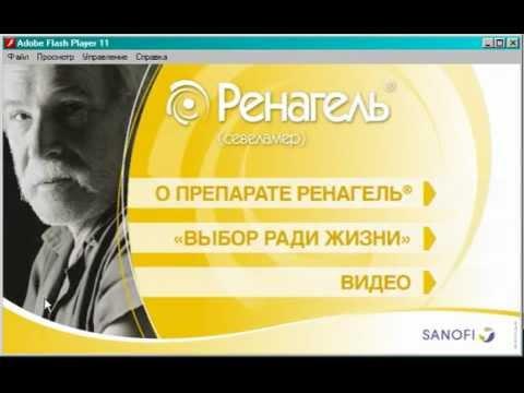 Видео о препарате Ренагель Севеламер таб, 800мг №180