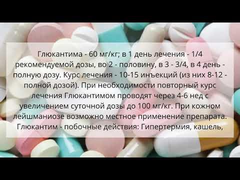 Видео о препарате Глюкантим (Glucantime) 1,5г/5мл ампулы №5