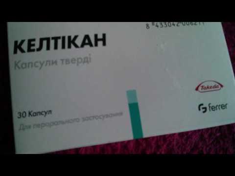 Видео о препарате Келтикан Keltican капсулы №30