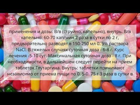 Видео о препарате Глутаргин 4% р-р д/ин 5мл N10