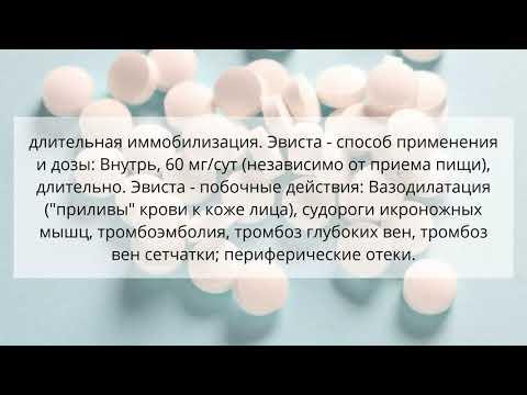Видео о препарате Эвиста Ралоксифен таблетки 60мг №28