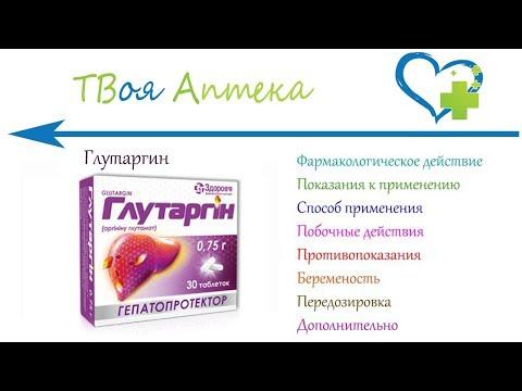 Видео о препарате Глутаргин таб, 0,25г N30