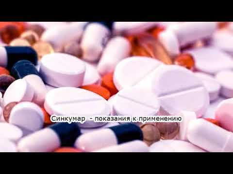 Видео о препарате Синкумар (Syncumar, Синтром) таблетки 1мг №90
