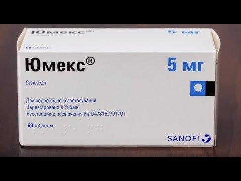Видео о препарате Юмекс Сеган, Селегилин (аналог Эльдеприл) таблетки 5мг №50
