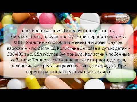 Видео о препарате Колистин 1млн МЕ фл, №20