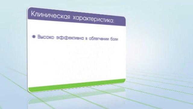 Видео о препарате Визанна (Visanne) табл. 2мг №28