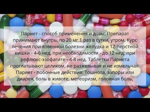Видео о препарате Париет (Рабепразол) таблетки 20мг №28