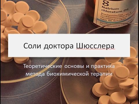 Видео о препарате Натриум сульфурикум Соль доктора Шюсслера (соли №1-12шт, 80 таб каждой)