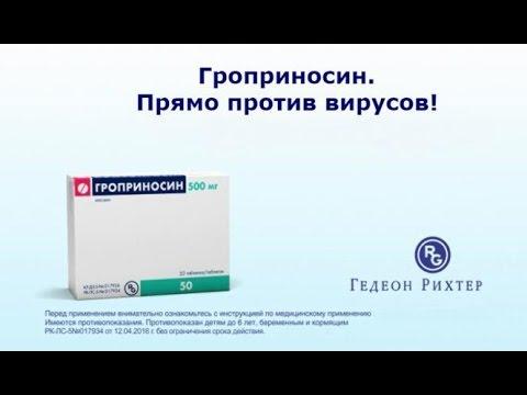 Видео о препарате Гроприносин (Изопринозин) таблетки 500мг №50