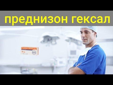 Видео о препарате Преднизон таб. Гексал Германия 5мг №100