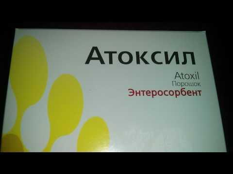 Видео о препарате Атоксил Кремнезем порошок д/пригот, сусп, 10г