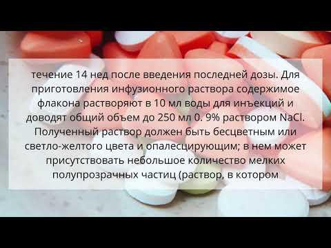 Видео о препарате Ремикейд (Remicade, Инфликсимаб) фл. 100мг №1