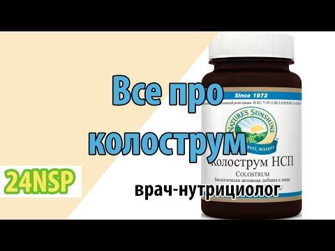 Видео о препарате Колострум (Молозиво) иммун капс №125