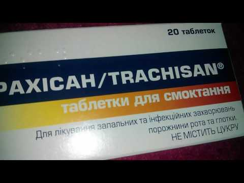 Видео о препарате Трахисан