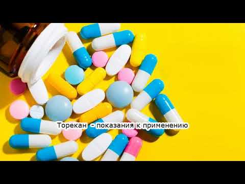 Видео о препарате Торекан амп. 6,5мг 1мл №5