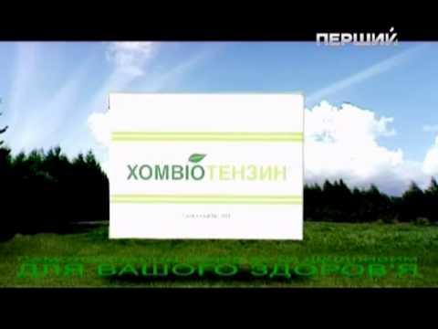 Видео о препарате Хомвиотензин Германия капли 100мл