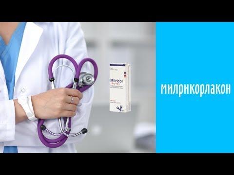 Видео о препарате Милрикор (Милринон) флакон 10мг/10мл