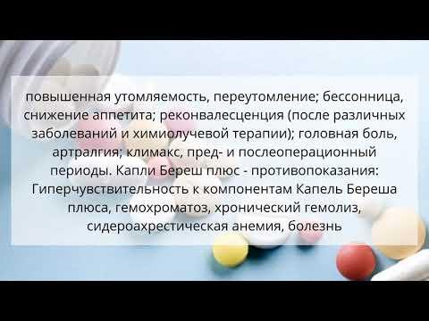 Видео о препарате Береш плюс капли 30мл