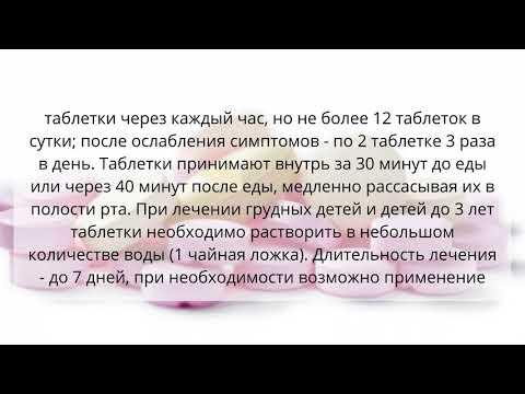 Видео о препарате Дентокинд табл, N150