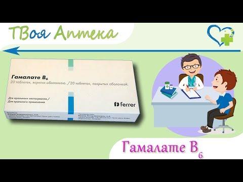 Видео о препарате Гамалате (Gamalate) В6 табл. №20