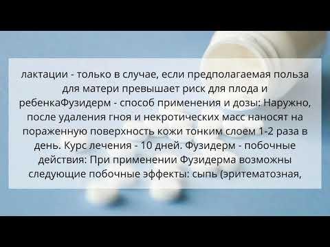 Видео о препарате Фузидерм 2% мазь 15г
