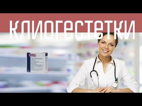 Видео о препарате Клиогест (аналог Активель) таблетки №28