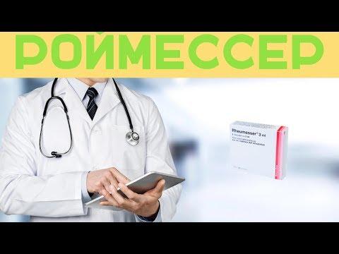 Видео о препарате Роймессер (Rheumesser) ампулы 3мл 3шт
