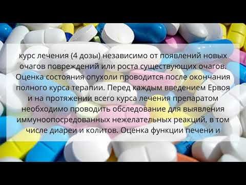 Видео о препарате Ервой (Ипилимумаб) Yervoy 50мг/10мл