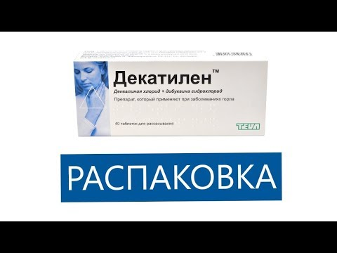 Видео о препарате Декатилен таблетки для рассасывания N20