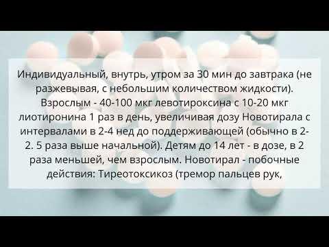 Видео о препарате Новотирал аналог Тиреотома
